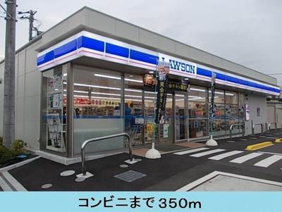 ローソン和田河原駅前店まで350m