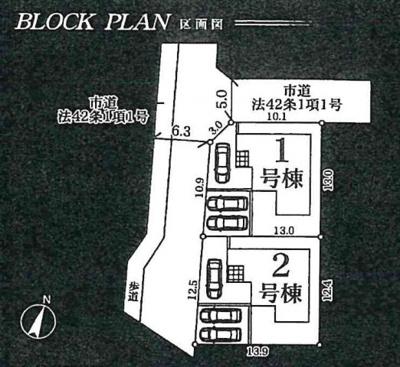 【区画図】鹿嶋市宮中第4 新築戸建て