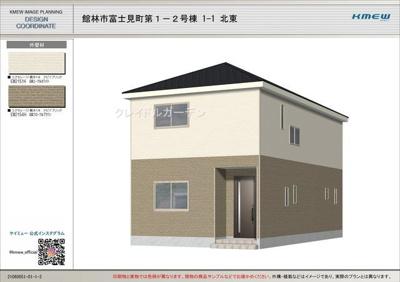 【外観パース】クレイドルガーデン 新築戸建て館林市富士見町第1
