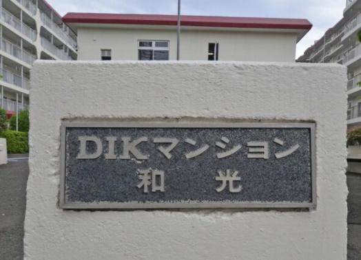 【外観】DIKマンション和光A棟