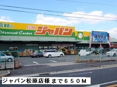 ジャパン松原店様まで650m