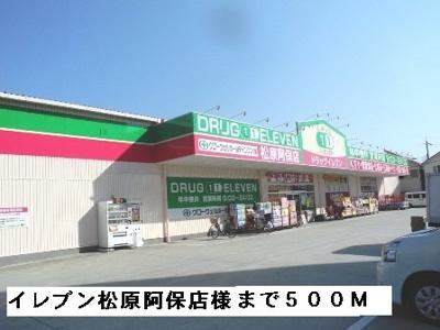 イレブン松原阿保店様まで500m