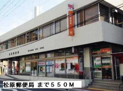 松原郵便局まで550m
