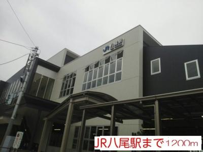 JR八尾駅まで1200m