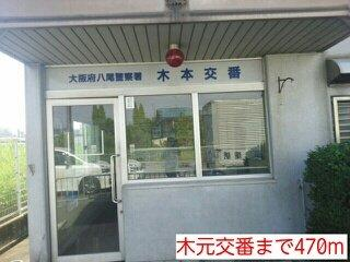 木元交番まで470m
