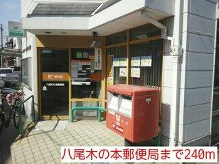 八尾木の本郵便局まで240m