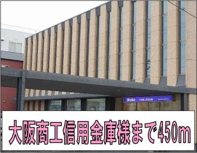 大阪商工信用金庫様まで450m