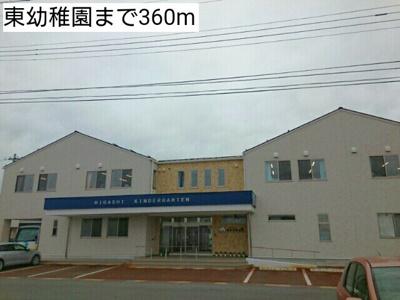 東幼稚園まで360m