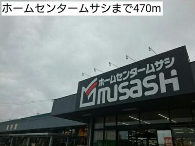 ホームセンタームサシまで470m
