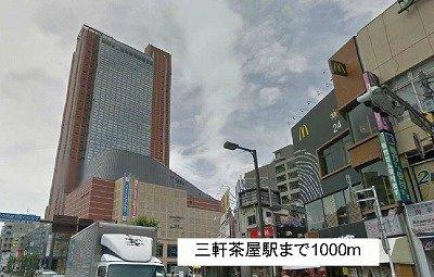 三軒茶屋駅まで1000m
