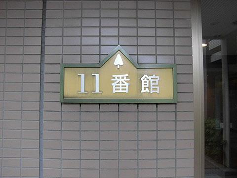【その他】ガーデンプラザ新検見川11号棟