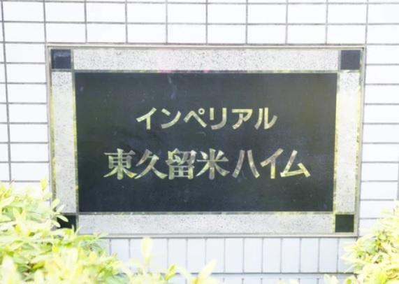 【その他】インペリアル東久留米ハイム