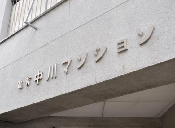 【その他】亀有中川マンション