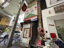 天神橋二丁目 店舗の画像