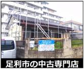 足利市東砂原後町 中古住宅の画像