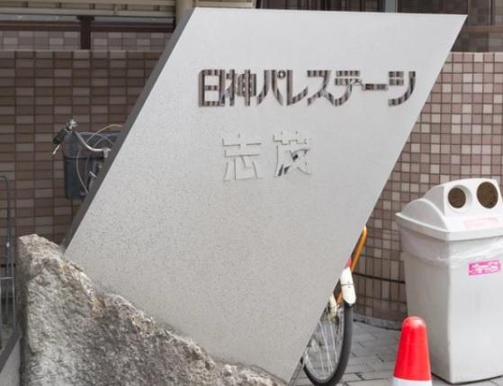 【その他】日神パレステージ志茂