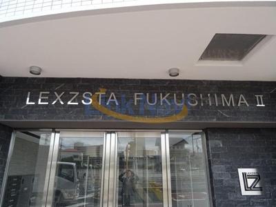 【エントランス】レグゼスタ福島Ⅱ