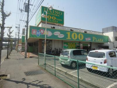 ザ・ダイソー&アオヤマ福山三吉店(雑貨店)まで733m