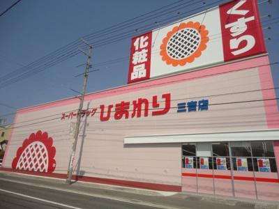 ひまわり三吉店(ドラッグストア)まで479m