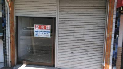 【その他】寺島店舗