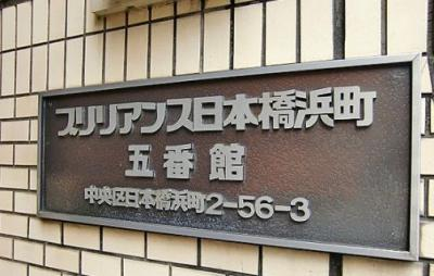 【その他】ブリリアンス日本橋浜町五番館