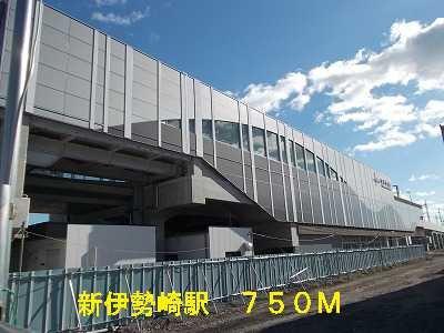 新伊勢崎駅まで750m