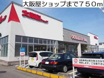大阪屋ショップまで750m