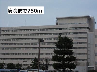 富山県立中央病院まで750m