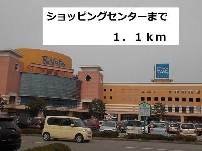 ファボーレまで1100m
