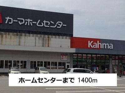 カーマまで1400m