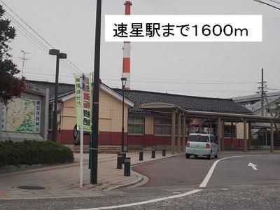 JR高山本線速星駅まで1600m