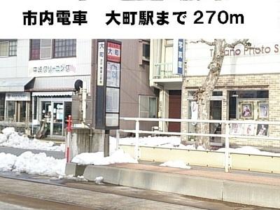 富山地鉄市電・大町駅まで270m