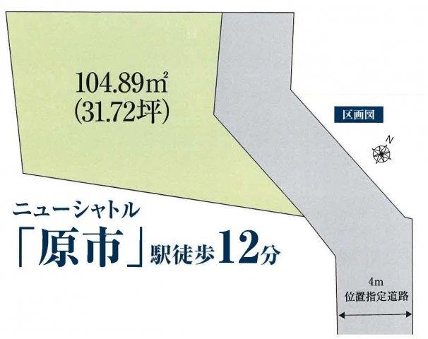 【区画図】上尾市原市
