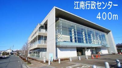 江南行政センターまで400m