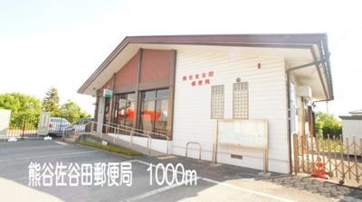 熊谷佐谷田郵便局まで1000m