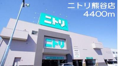 ニトリ熊谷店まで4400m
