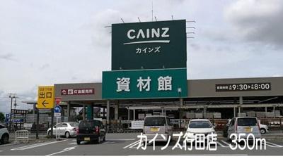 カインズ行田店まで350m