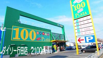 ダイソー行田店まで2100m