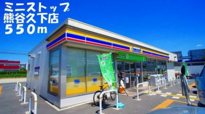 ミニストップ熊谷久下店まで550m