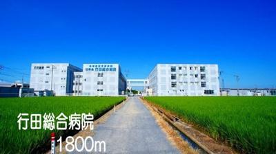 行田総合病院まで1800m