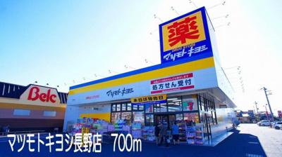 マツモトキヨシ長野店まで700m