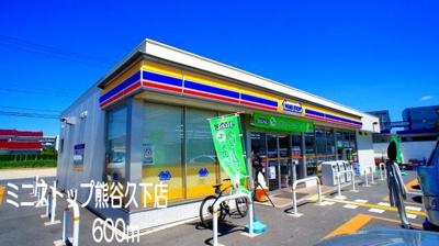 ミニストップ熊谷久下店まで600m