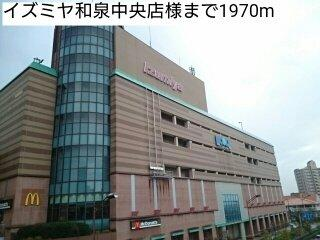 イズミヤ和泉中央店様まで1970m