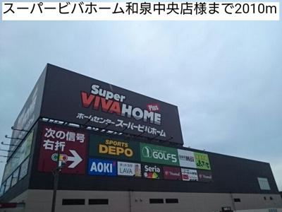 スーパービバホーム和泉中央店様まで2010m