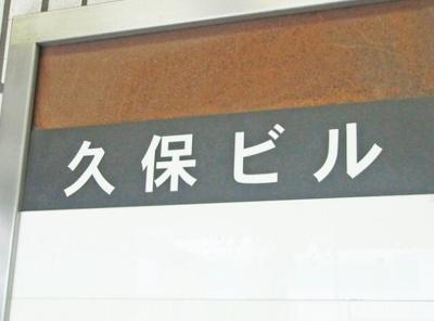 大橋団地久保ビルのマンション名です。