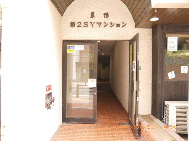 【エントランス】巣鴨第二SYマンション