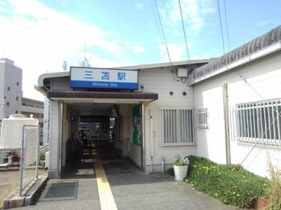 西鉄三苫駅まで500m