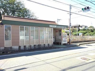 JR香椎神宮駅まで600m
