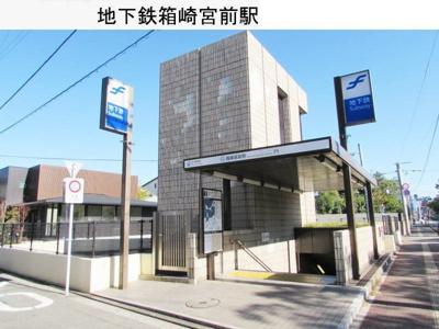 地下鉄箱崎宮前駅まで1600m