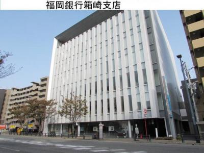 福岡銀行箱崎支店まで1100m